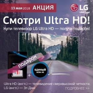 акция Ultra HD