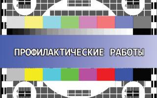 Триколор ТВ – профилактические работы.