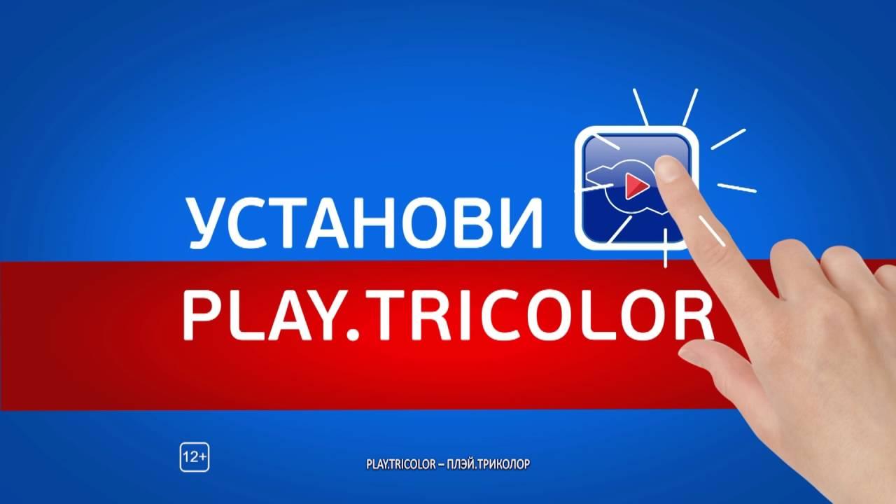 скачать Play Триколор